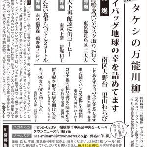 速報!タウンニュース「タケシの万能川柳」7月入選作発表!
