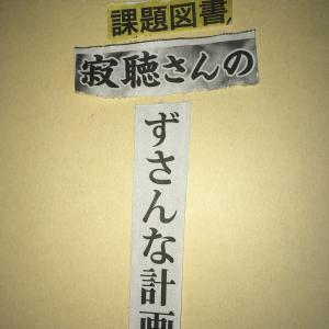 スクラップ川柳(毎日新聞2020802朝刊)