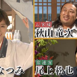 最後に大事なお知らせも。「川柳居酒屋なつみ」は今夜25時56分からロバート・秋山さん!