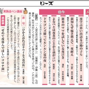 発表!!中日新聞・ローズ川柳、9月の入選作