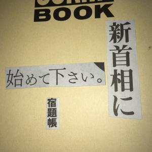 スクラップ川柳(毎日新聞20200911朝刊)