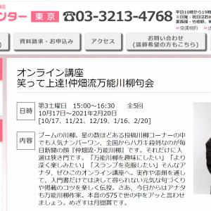 10月から「オンラインでも笑って上達!万能川柳句会」スタート!