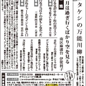 速報!タウンニュース「タケシの万能川柳」9月入選作発表!