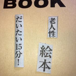 スクラップ川柳(毎日新聞20200914朝刊)