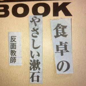 スクラップ川柳(毎日新聞20201117朝刊)