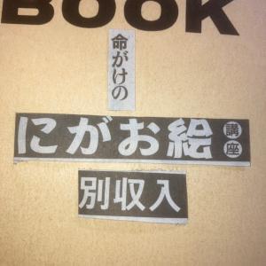 スクラップ川柳(毎日新聞20201124朝刊)