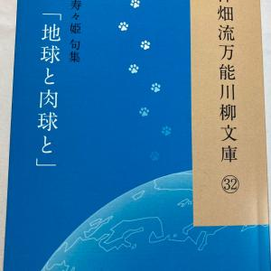 8月5日(木)夜12時締切!万柳文庫32・寿々姫さん句集刊行記念、月間賞トトカルチョ