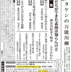 締切まであと2日!タウンニュース「タケシの万能川柳」6月川柳募集中!