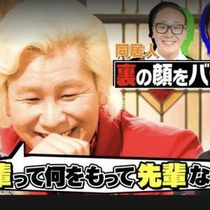 絶好調「川柳居酒屋なつみ、カズレーザーさん後編、ユーチューブでも配信中!!