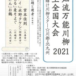 8月20日(金)必着!仲畑流万能川柳☆紙上全国大会開催!