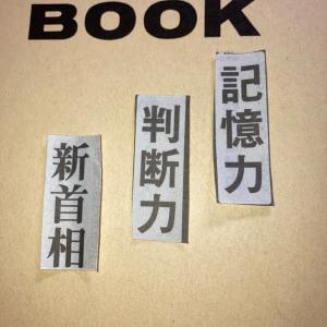スクラップ川柳(毎日新聞20210912朝刊)