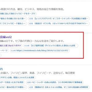 【問題発覚】意外と知られてない日本ブログ村とワードプレスの関係性