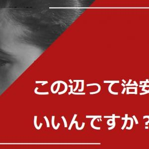 【日本人あるある】セブ島で2秒固まる質問|この辺って治安いいんですか?