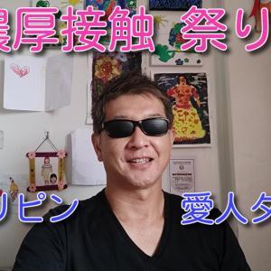 【濃厚接触まつり】閲覧注意:修羅場シーン|現地で人気の愛人タイプとは?!