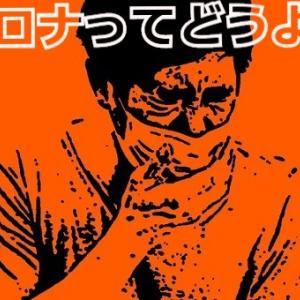 セブでコロナ感染した日本人(50歳男性)の方からの状況報告