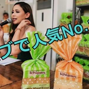 セブ島で唯一日本人が認める「某食パン」についてウンチクを語る
