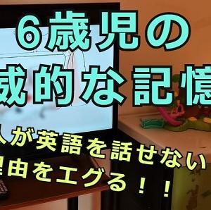 6歳児をサンプルに日本人の大人が英語を話せない理由を深くエグる