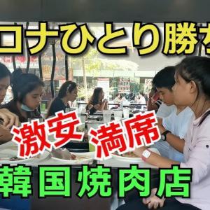 【明暗】コロナ勝ち組!!|激安焼肉店に群がるフィリピーナたち