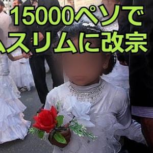 【悪用禁止】淫行の抜け穴?ロリコンさんミンダナオ島へいらっしゃい|15000ペソでイスラム教徒となり少女をはべらす白人ロリ爺