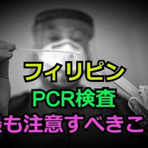 【超重要】フィリピン国内でPCR検査を受ける人が「最も注意すべき」こと!!