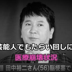 日本という最後の砦が崩壊|爆笑問題の田中氏「くも膜下出血」で搬送先が見つからない問題!?