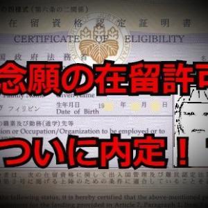 ついにティムの在留資格認定証明書の内定が出た!