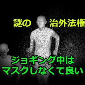 【治外法権】不思議の国の日本|堂々とマスクをしないジョガーたち