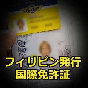 AAP(フィリピン自動車協会)発行の国際運転免許証をゲット(申請から5日で発行)