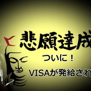 【苦節4ヵ月】悲願達成!ついにティムの日本行き「VISA」が発行された
