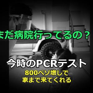 【セブ島】今時のPCRテスト「800ペソ増し」で家まで検査スタッフが来てくれる