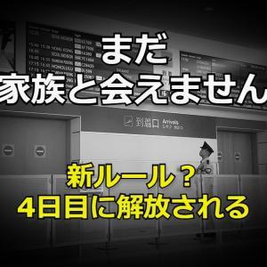 【衝撃】入国から3日経ったのにまだ家族と会えません!?隔離ルールがいつの間にか変更「3日じゃなくて4日目に解放」