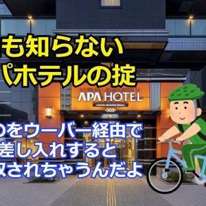 アパホテルの闇 カワイイちゃんに日本の牛乳を飲ませようとウーバーで差し入れしたら没収。。。