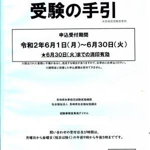 ケアマネ試験の問題集9回目(33/237P)※8回目了