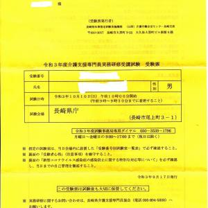 ケアマネ速レ5回目(315/446P)