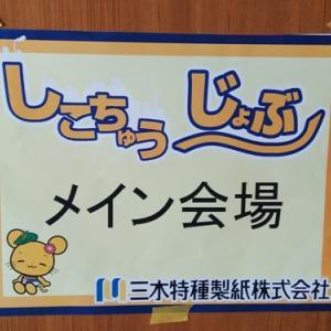 10/5(土)『しこちゅうじょぶ』で小中学生が会社見学にきとったで!
