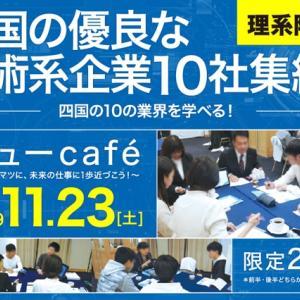 11/23(土)学生向け就職支援イベントに緊急参戦決定!