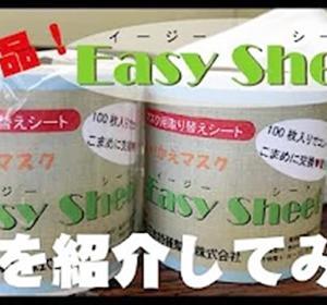 再々販売開始!マスク用取り替えシート『Easy Sheet』!
