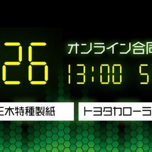 3/26(木)13:00~『オンライン合同説明会』のお知らせ