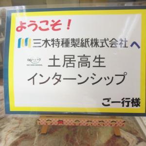 1/28~30 土居高校インターンシップ!【2020年】