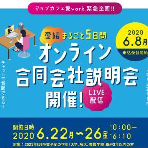 6/22~26 オンライン合同会社説明会