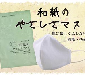 新製品!「和紙のやさしさマスク」発売じゃぁ!