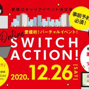 12/26(土)SWITCH ACTION!(学生向けWEBキャリアイベント)