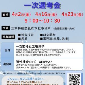 【2022年3月卒向け新卒採用】5/10(月)一次選考会のお知らせ