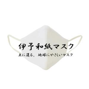 新商品「伊予和紙マスク」発売開始じゃ!