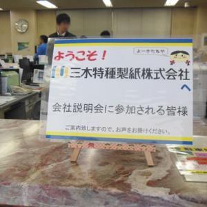 3/15(金)第1回 自社会社説明会&見学会の様子
