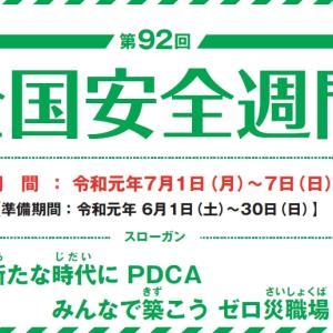 7/1(月)安全祈願祭 2019