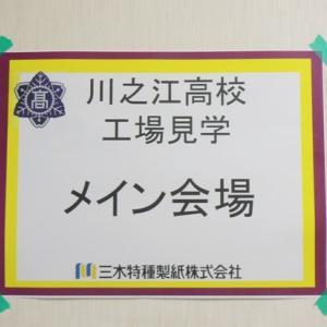 7/11(木)川之江高校2年生 工場見学