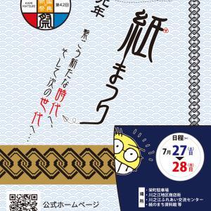7/27(土)・28(日)は、第42回『四国中央紙まつり』じゃ!