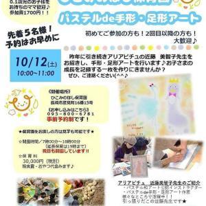 10/12 ひこみのほし保育園とたけまつ保育園