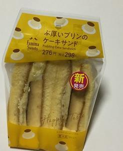 ファミマ「ぶ厚いプリンのケーキサンド」